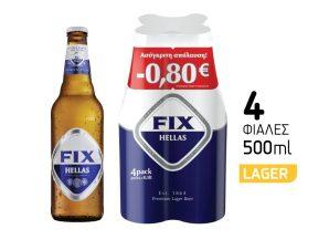 Μπύρα Φιάλη 4x500ml Έκπτωση 0.8Ε
