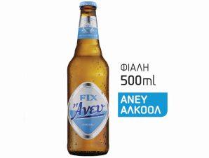 Μπύρα Άνευ Αλκοόλ Φιάλη 500ml