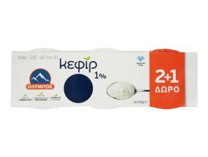 Γιαούρτι Κεφίρ 1% 3x150g 2+1 Δώρο (+ FREE 150GR)