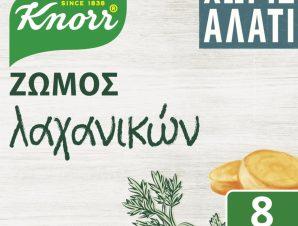Κύβοι Ζωμού Λαχανικών Χωρίς Αλάτι 8 Τεμάχια 72g